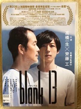 中古DVD☆blank 13 ブランク13☆高橋一生 斎藤工 ☆