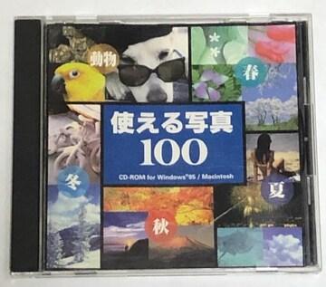 PC 使える写真100
