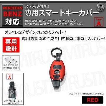 超LED】メルセデスベンツ 専用スマートキー カバー TypeA ストラップ付 レッド