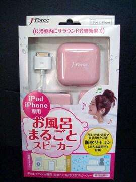 ♪iPod/iPhone用 お風呂まるごとスピーカー JF-SPIBRP