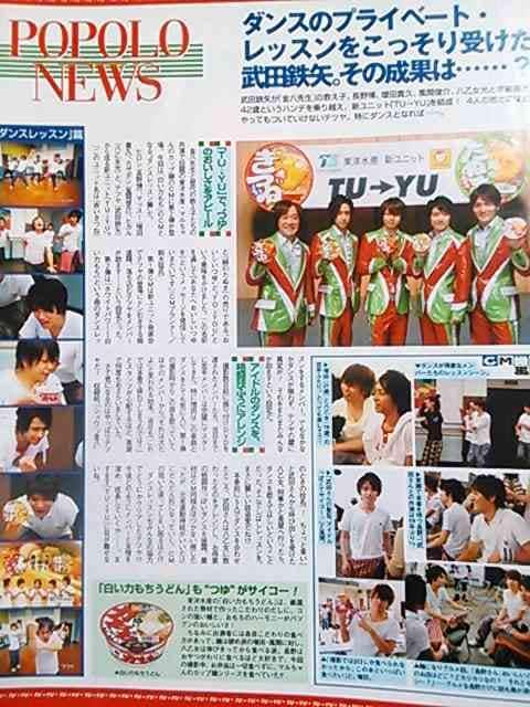 増田貴久★2007年11月号★ポポロ★TU→YU  < タレントグッズの