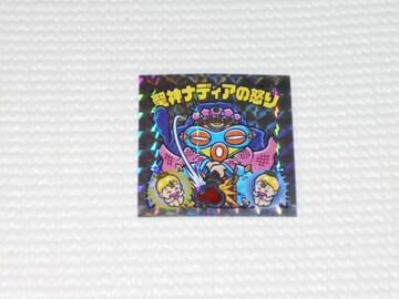 ロッテ★ビックリマン スーパーゼウス外伝 外伝-03