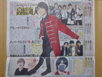 '19.6.15King&Prince高橋海人 日刊スポーツ連載記事サタデージャニーズ