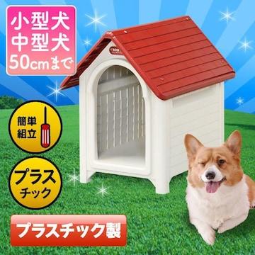 犬小屋 ボブハウス L プラスチック製/wa