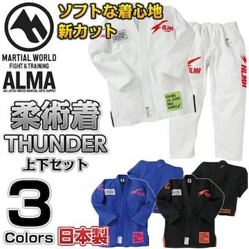 アルマALMA 柔術着 柔術衣 サンダー THUNDER 国産柔術衣 JU7