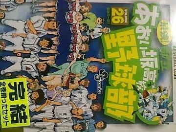 【送料無料】最強!都立あおい坂高校野球部 全26巻完結 野球漫画