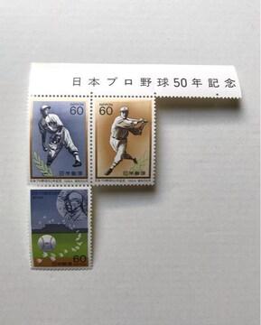 【送料無料】60円切手 (プロ野球)