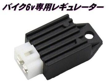 バイク 6v 半波整流 レギュレーター 汎用 4極端子 電圧安定 原付