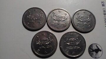 特年の旧50円ニッケル貨幣。昭和33年銘。5枚組