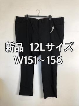 新品☆12Lサイズ W151〜158黒ストレッチパンツ☆m366