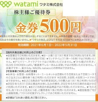 最新☆ワタミ 和民  株主優待 500円券1枚