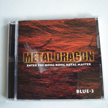 ブルー3『メタル・ドラゴン』廃盤レア
