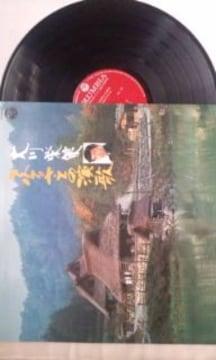 LPレコード大川栄作 笹みどり 大正琴 カラオケ