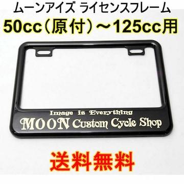 ムーンアイズ ライセンスフレーム 原付 50cc〜125cc