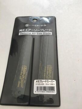 新品信濃機販エアーソー替刃メカブレードスーパー10枚入鈑金塗装