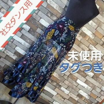 社交ダンス用スカート ボタニカル柄