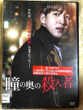 中古DVD☆韓国映画☆瞳の奥の殺人者☆B1A4バロ ソル・イナ☆
