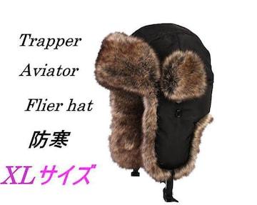 N048 飛行帽 パイロット cap 帽子 防寒 アビエイター XLサイズ
