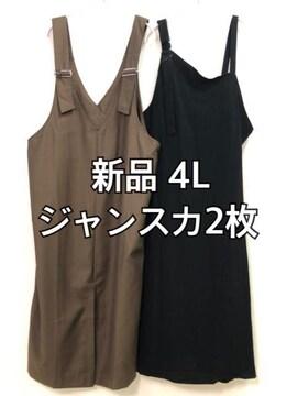 新品☆4Lジャンパースカート2枚セットきれいめ♪☆j595