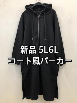新品☆5L6L♪黒♪コートに見えるロングパーカー裏起毛☆h208
