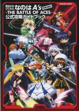 PSP リリカルなのはA's THE BATTLE OF ACES 攻略本