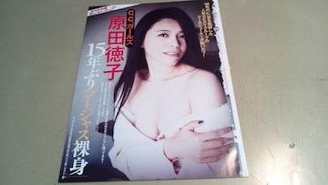 a★原田徳子★グラビア雑誌袋とじ・8P。未開封。新品。
