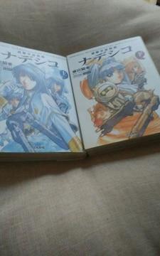 送料込・麻宮騎亜/遊撃宇宙戦艦ナデシコ 文庫版全2巻