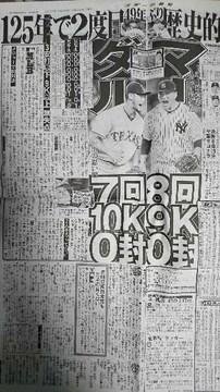 ダルビッシュVS田中将大 歴史的投手戦 陸上 サニブラウン優勝