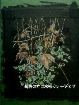 絵画 透明水彩『枯れ葉』新品 真作保証