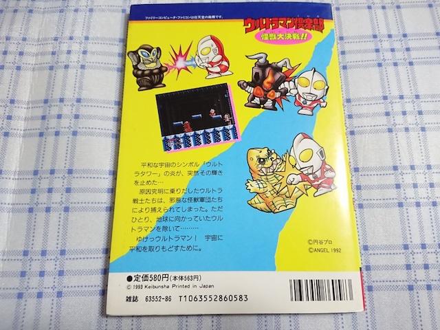 FC用攻略本 ウルトラマン倶楽部 怪獣大決戦!! < ゲーム本体/ソフトの