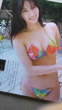 永尾まりや隔月発売のグラビア雑誌からの切り抜き