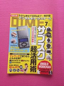 DIME (ダイム) 2020年 07月号