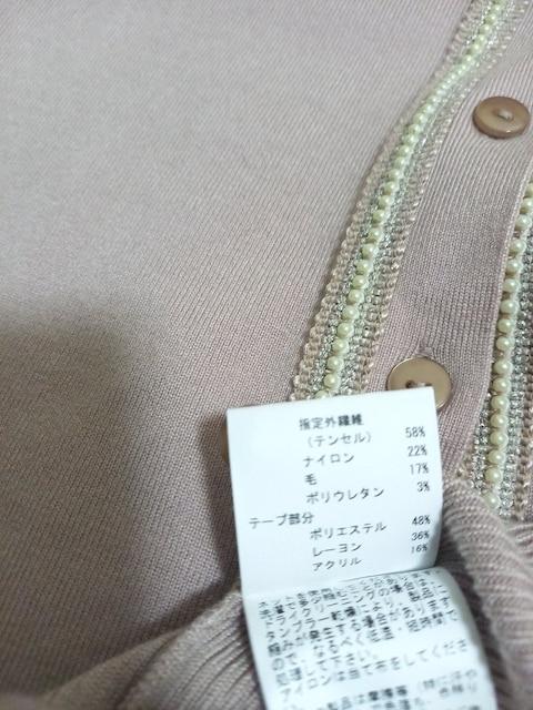 アナイ★カーディガン☆定額便180円〜