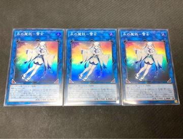 【極美品、3枚セット】氷の魔妖 雪女 スーパーレア