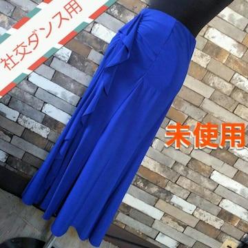 社交ダンス用スカート 青