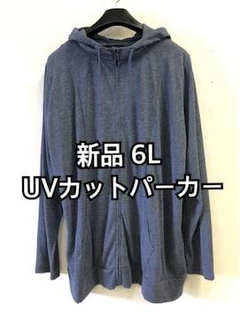 新品☆6Lネイビー系♪日焼け防止UVカットパーカー☆d653