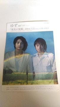 ゆず 栄光の架橋 販売送信用 チラシ 2004 NHK アテネ放送テーマ