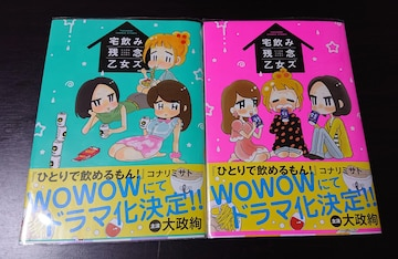 コナリミサト 宅飲み残念乙女ズ 全2巻 四コマ漫画