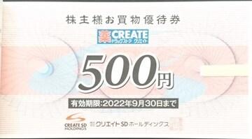 クリエイトSD株主優待500円×2枚  1000円分
