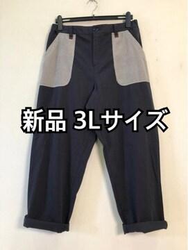 新品☆3L♪カジュアルゆったりめパンツ♪紺♪☆f171