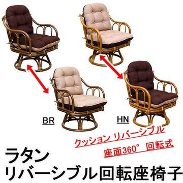 ラタン リバーシブル回転座椅子 1脚 BR/HN