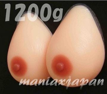 巨乳体験★シリコンバスト1200g★人工乳房★女装豊胸性転換
