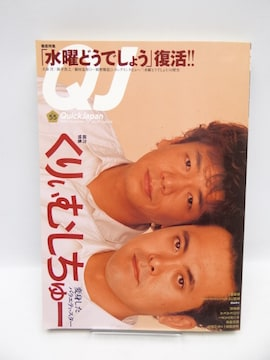 2003 クイック・ジャパン (Vol.55)