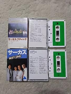 カセットテープ サーカス '79 ベストアルバム ニ人の旅立ち サルバドール紀行 アムール