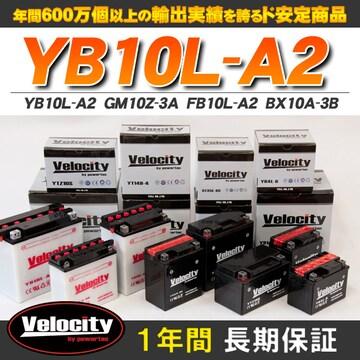 ▲バイクバッテリー GM10Z-3A YB10L-A2 FB10L-A2  【E5】
