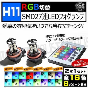 H8 RGB LEDフォグランプ SMD27連 全16色に切替可 エムトラ