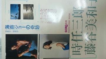 GORO別冊海燕ジョーの奇跡ポート・ストーリー・ブック