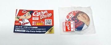 カープ★バッジ【野村祐輔】