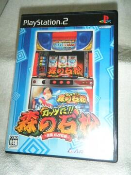 ガッツだ!!森の石松(PS2用)