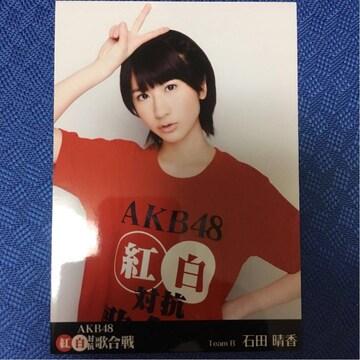 AKB48 石田晴香 紅白対抗歌合戦 生写真